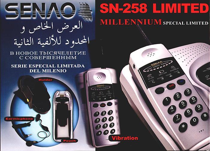 Следующая модель после SN-258
